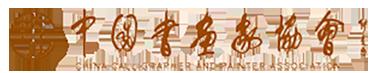 中国书画家协会官网
